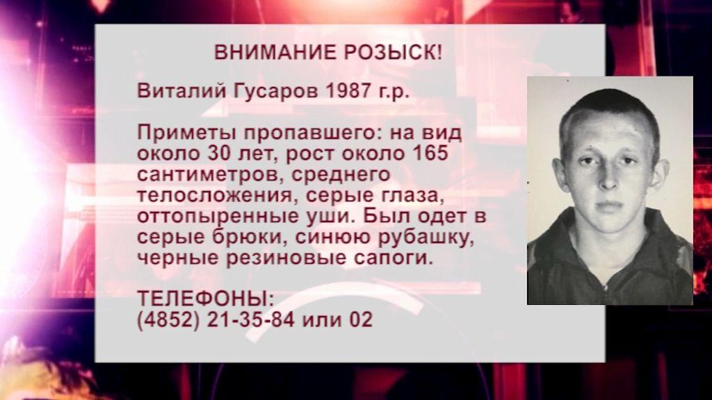 В Ярославской области ищут Виталия Гусарова