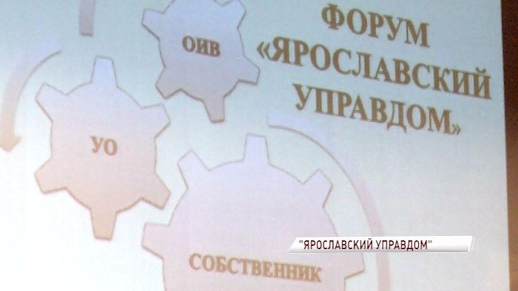 В Рыбинске состоялся «Ярославский управдом»