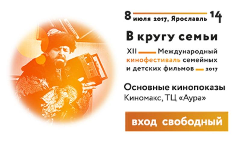 Кнутом или пряником: в Ярославле обсудили вопрос воспитания детей
