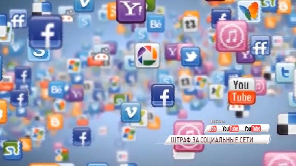 В России могут ввести штрафы за отказ удалять информацию из социальных сетей