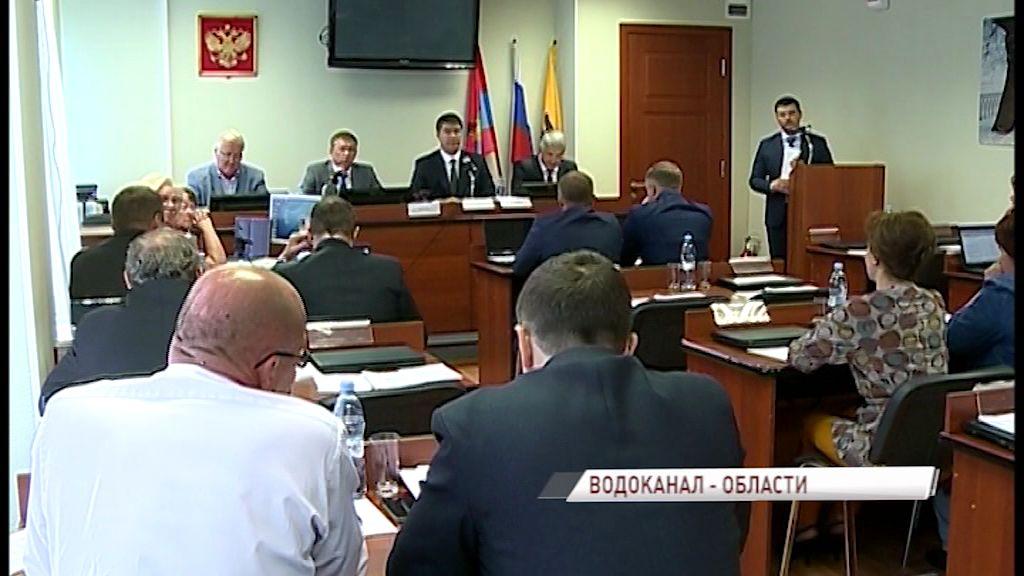 На заседании муниципалитета решили вопрос о передаче ярославского Водоканала в областное подчинение