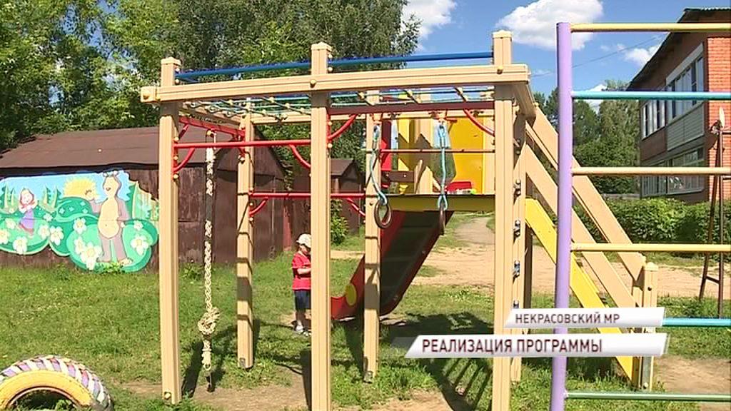 В рамках проекта «Решаем вместе» в Некрасовском районе началось возведение детских игровых и спортивных площадок