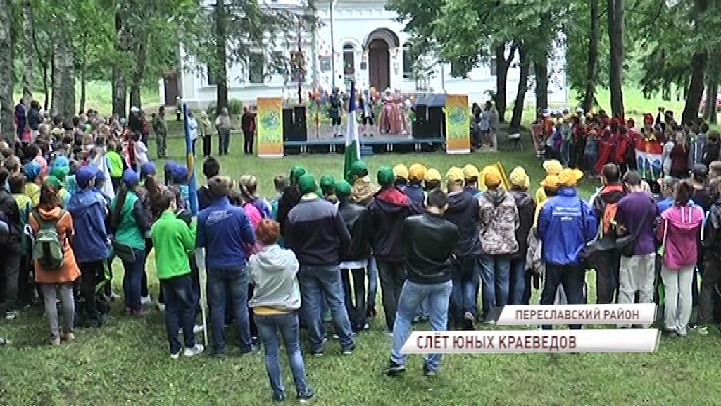 Юные историки, этнографы, географы, экологи и туристы со всей страны встретились в Ярославской области