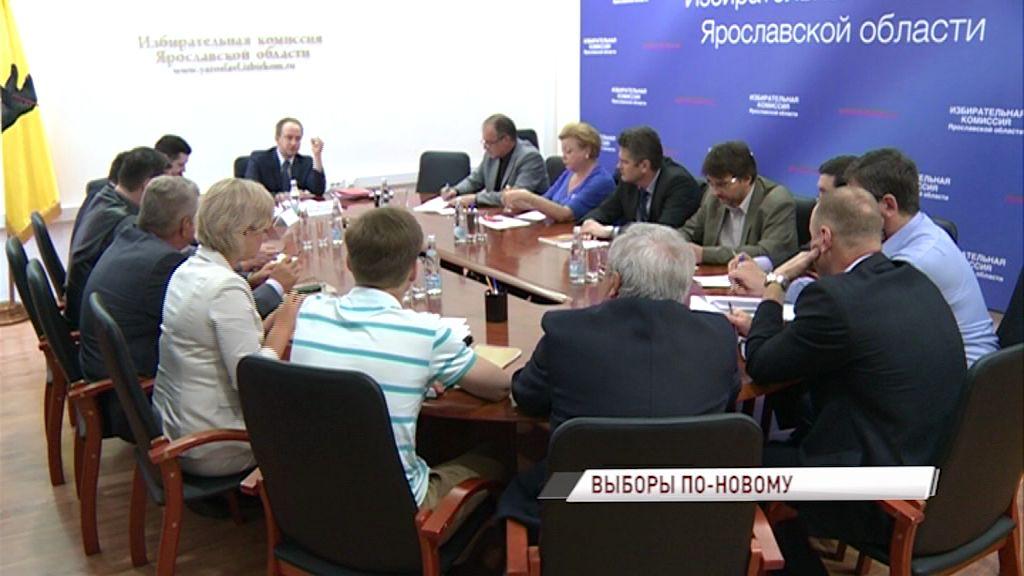 Представитель ЦИК: «Отмечаем высокую эффективность работы избиркома Ярославской области»