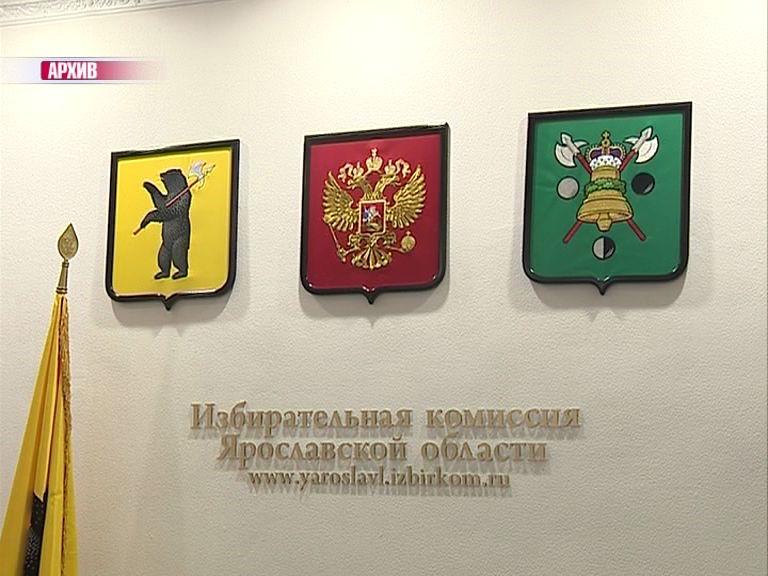 В Ярославле стартовали дополнительные выборы в облдуму