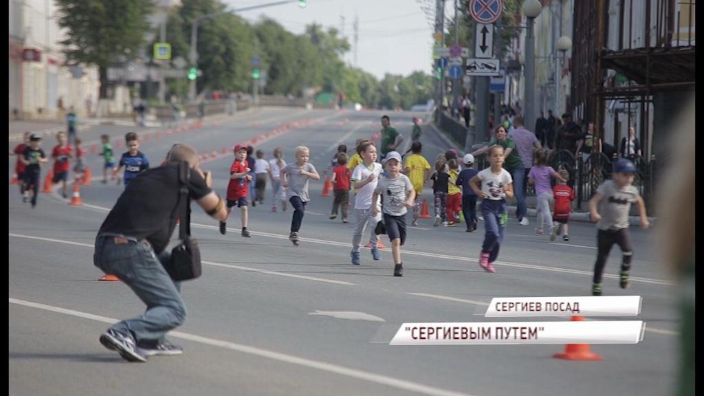 Ярославцы успешно пробежали по «Сергиевому пути»