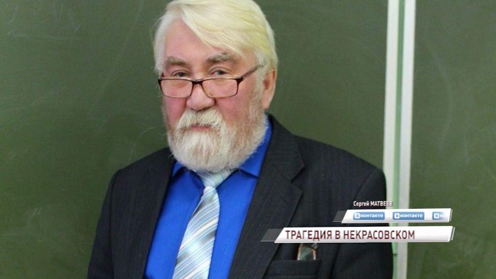 Подробности трагедии в Некрасовском районе: погибший мужчина был учителем русского языка