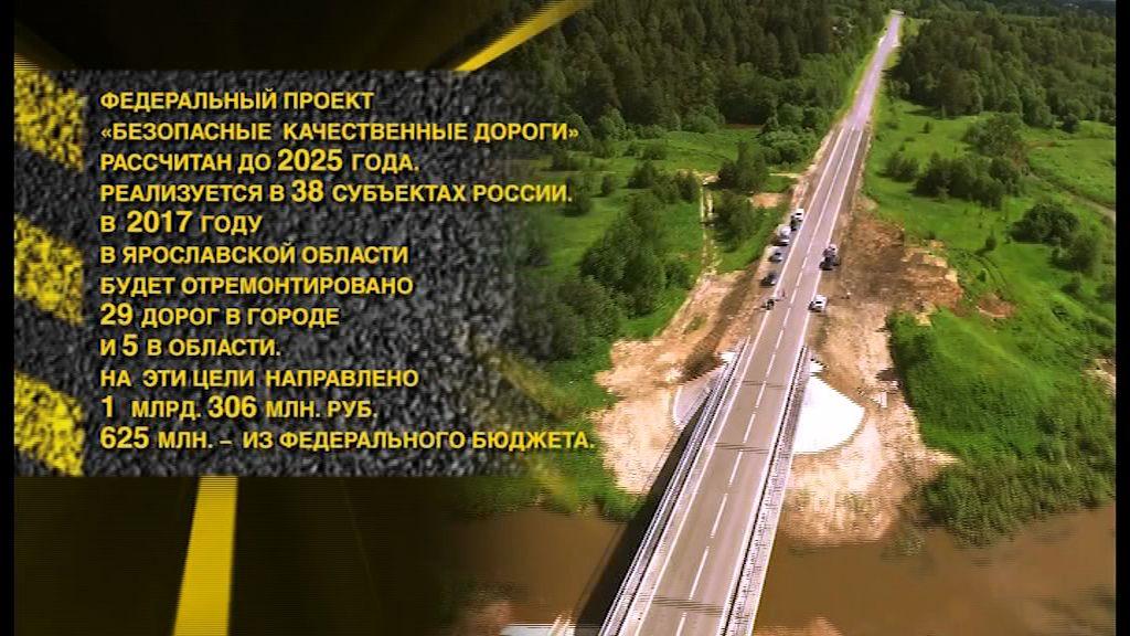 Почти тридцать дорог отремонтируют в Ярославле по проекту «Безопасные и качественные дороги»