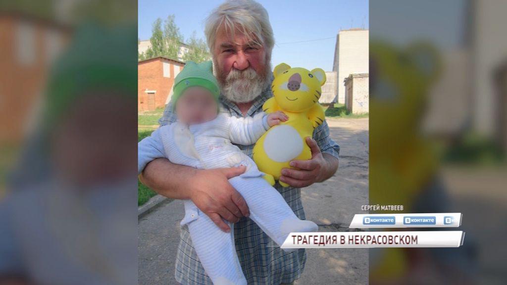 В Некрасовском районе заслуженный учитель утонул вместе с внуком