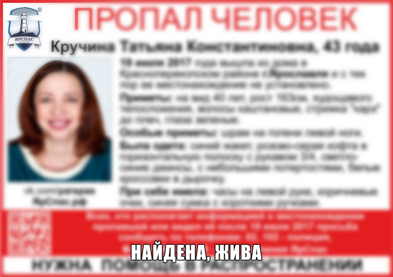 Пропавшую Татьяну Кручину нашли в маршрутке
