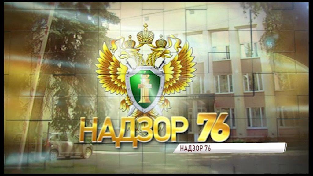 На «Первом Ярославском» стартует специальный проект «Надзор 76»