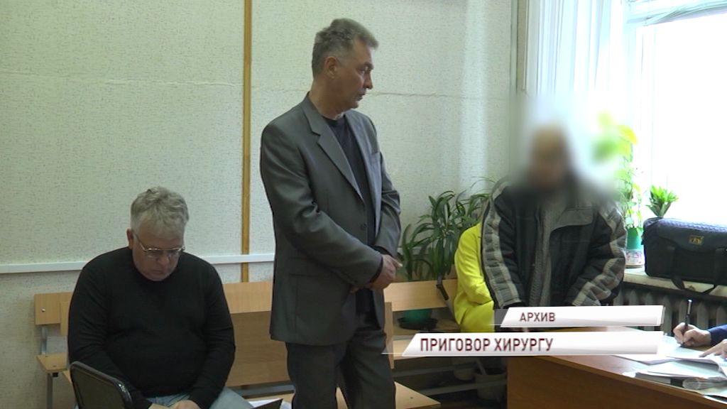 Врача - хирурга из Рыбинска признали виновным в причинении смерти пациентки