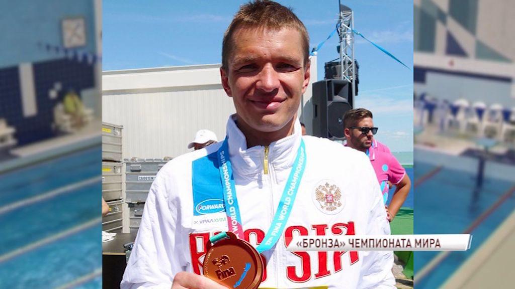 Евгений Дратцев стал бронзовым призером чемпионата мира по водным видам спорт