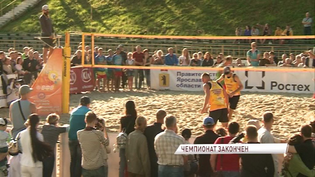 В Ярославле завершился этап чемпионата России по пляжному волейболу