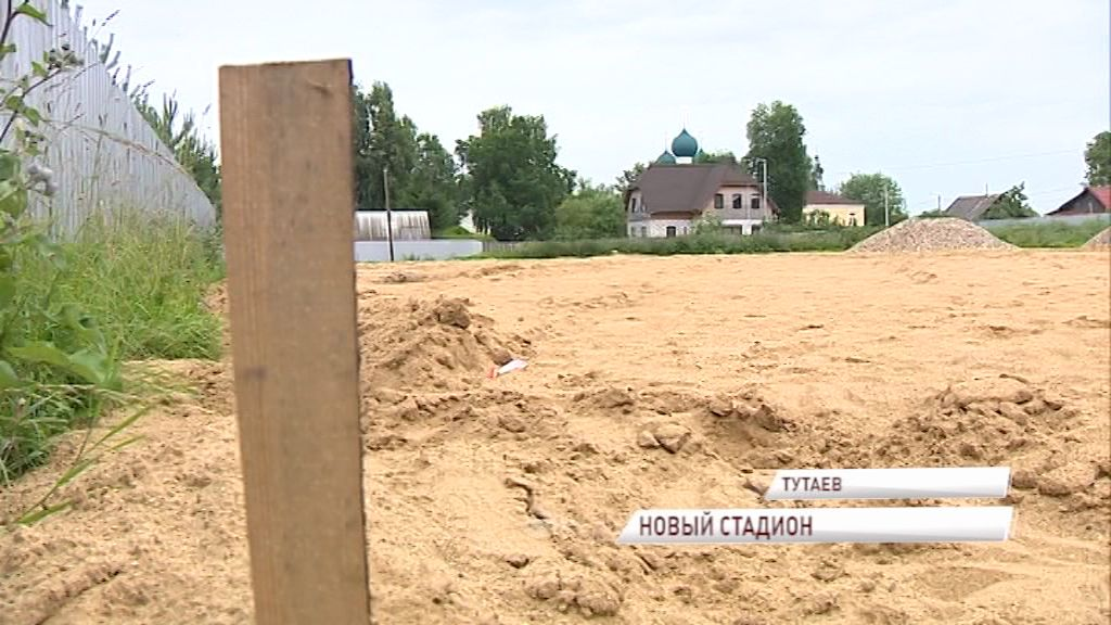 Современный спортивный комплекс появится во дворе тутаевской школы