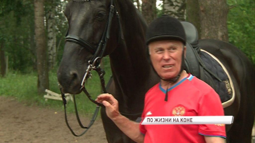 Олимпийский чемпион, спортсмен-конник Валерий Волков отмечает юбилей