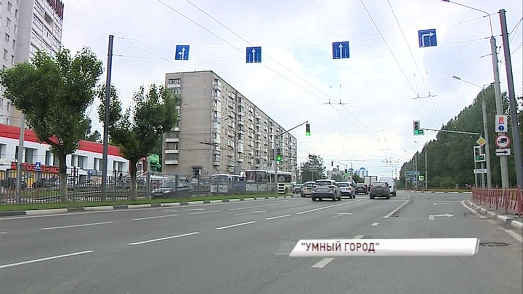 В Ярославле реализуют пилотный проект «Умный город»