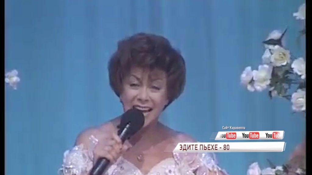 Эдита Пьеха отмечает 80-летие