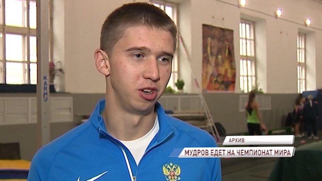 Илья Мудров выступит на чемпионате мира по легкой атлетике в Лондоне