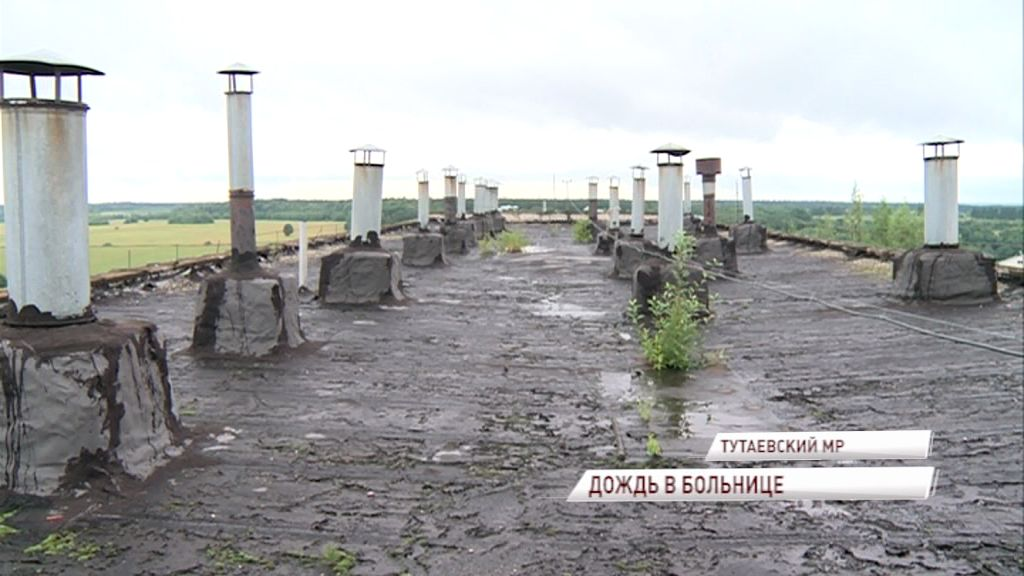 Протекающую крышу Тутаевской районной больницы отремонтируют