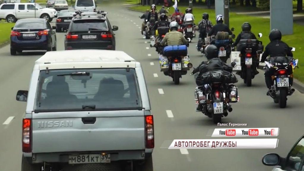 В Ярославль прибыли участники автопробега дружбы Берлин-Москва
