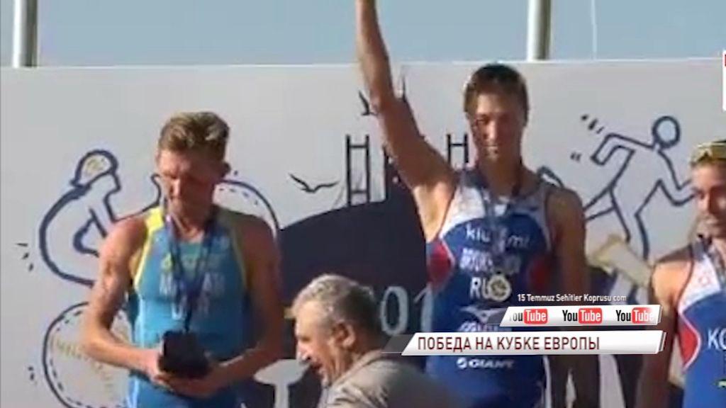 Андрей Брюханков стал обладателем Кубка Европы