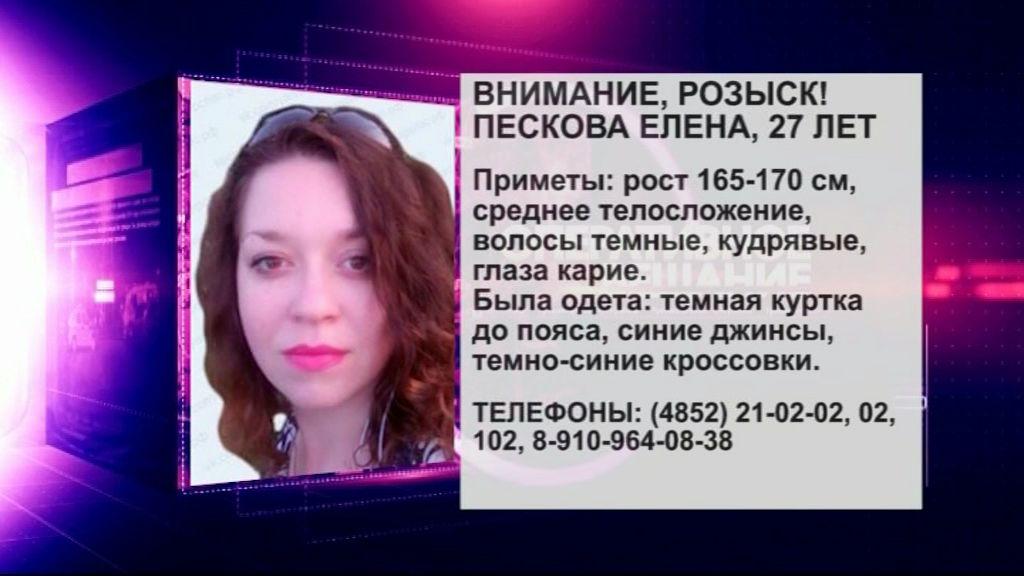 В Ярославской области ищут Елену Пескову