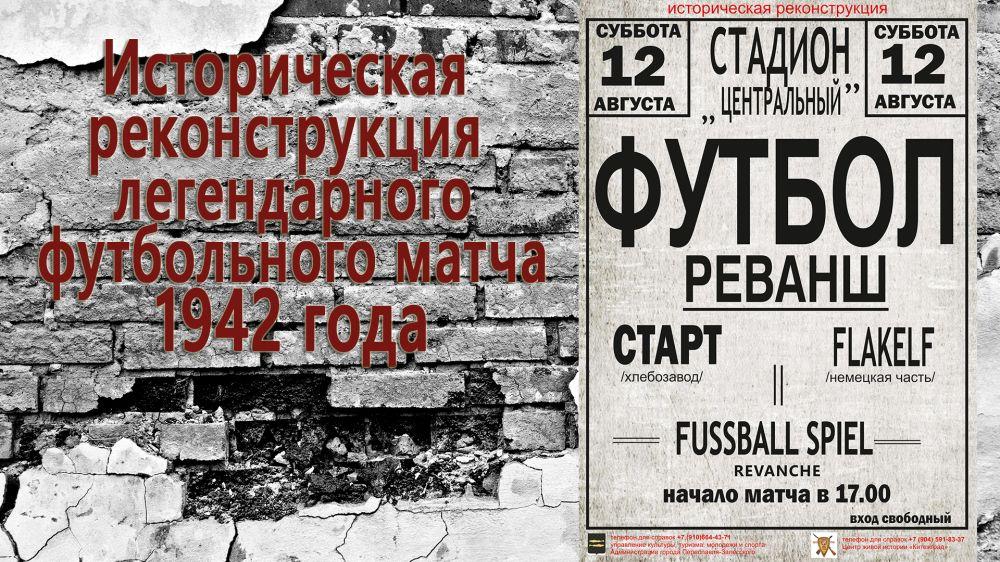 В Переславле состоится реконструкция «матча смерти»