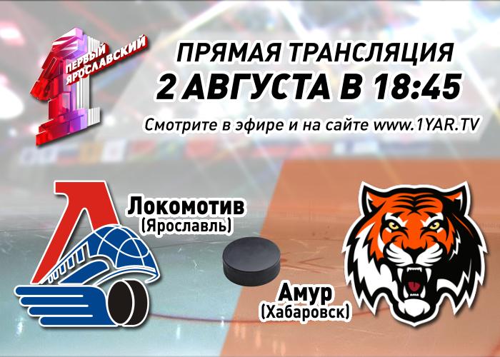 На «Первом Ярославском» стартует хоккейный вечер