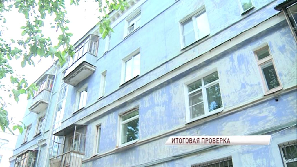 В доме на улице Чайковского проведен капитальный ремонт