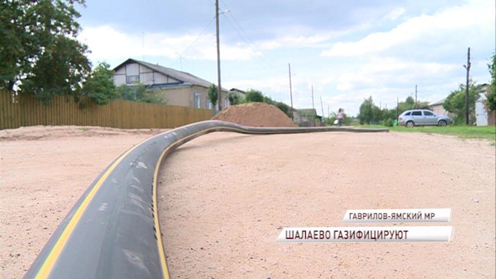 Более сотни жилых домов в деревне Шалаево Гаврилов-Ямского района газифицируют в этом году