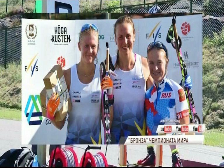 Ярославская спортсменка Светлана Николаева стала бронзовой призеркой чемпионата мира по лыжероллерам