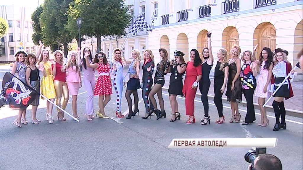 В Ярославле выбрали самую красивую автоледи