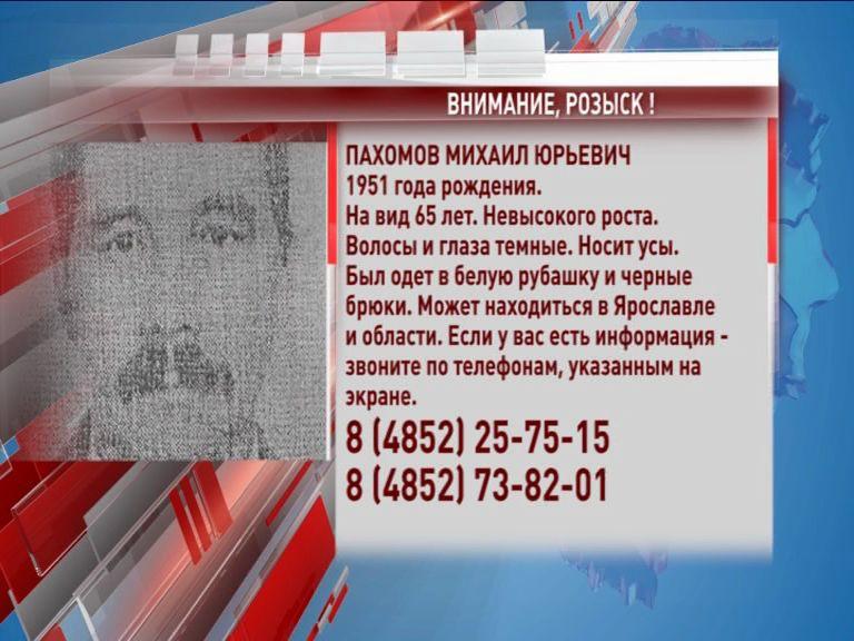Разыскивается ярославец Михаил Пахомов