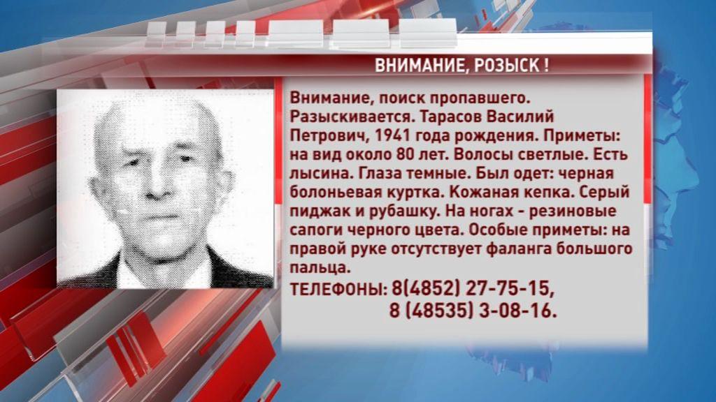 В Ярославской области ищут Василия Тарасова