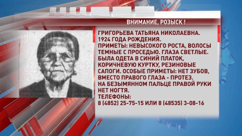 Полиция ищет 93-летнюю Татьяну Григорьеву