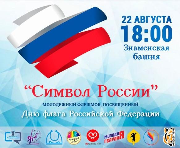 Ярославцев приглашают поучаствовать во флешмобе «Символ России»