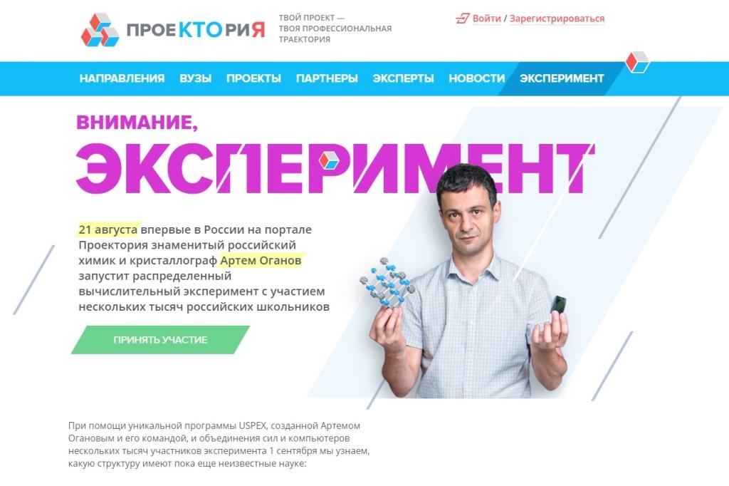 У ярославских школьников появилась возможность принять участие в уникальном эксперименте «Сколково»