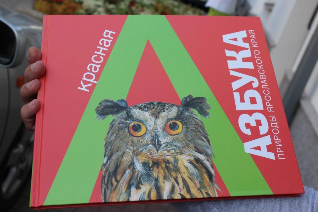 В День знаний первоклассники Ярославской области получат экологическую азбуку в подарок