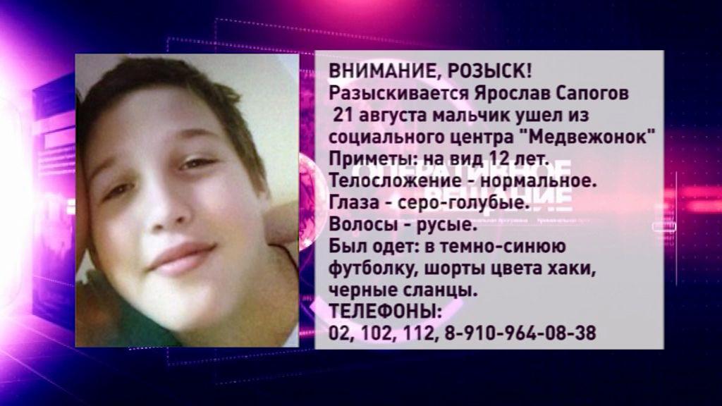 В Ярославле ищут 12-летнего подростка, сбежавшего из социального центра