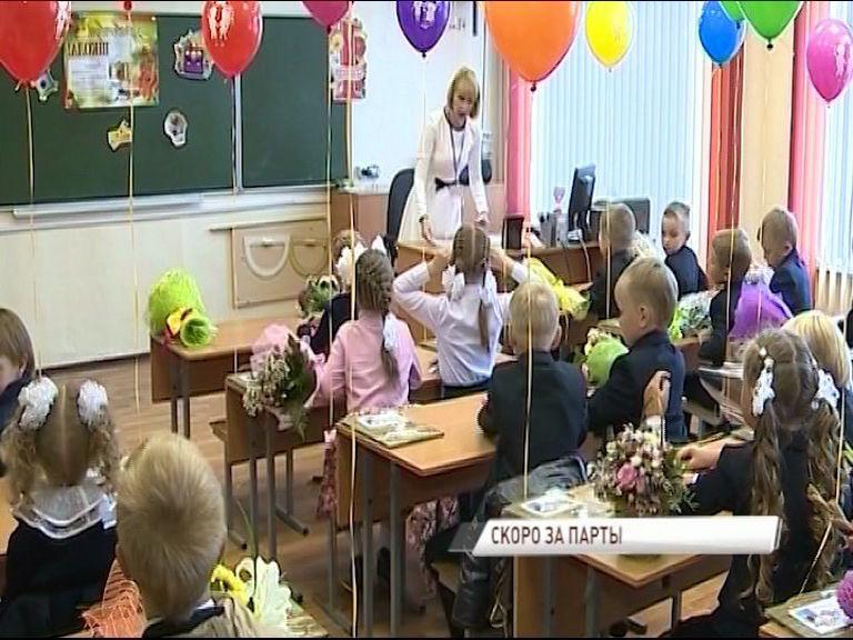 Ярославские школы полностью готовы к новому учебному году