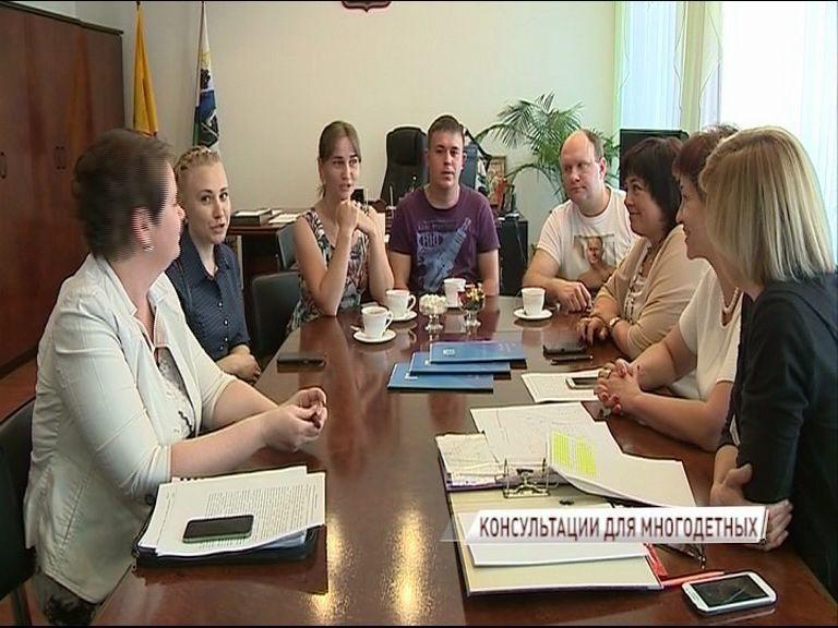 В регионе провели единый день консультаций для многодетных семей