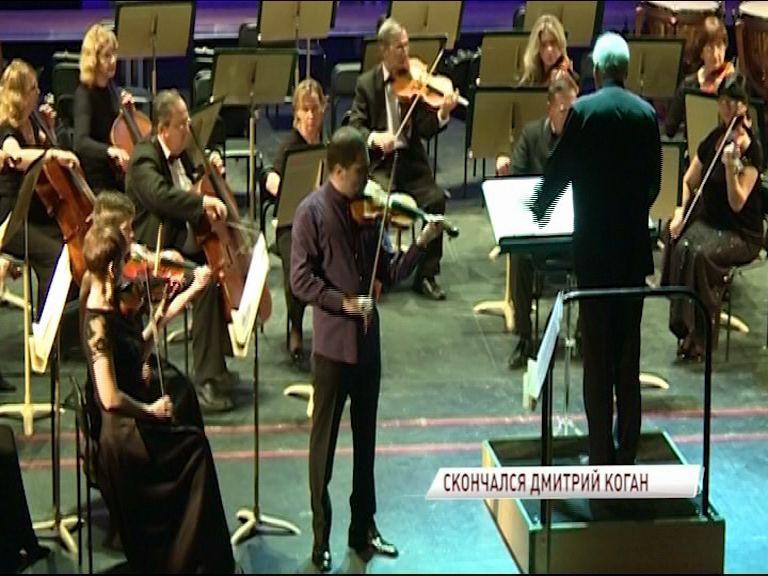 На 39-м году жизни скончался знаменитый скрипач Дмитрий Коган