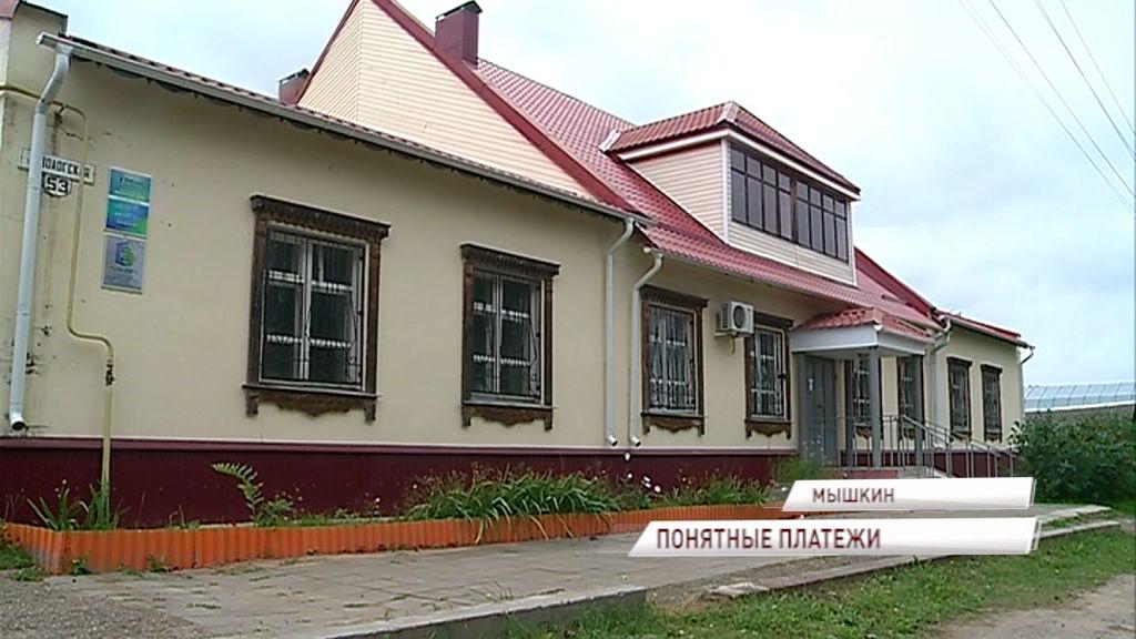 Жители Мышкинского района начали получать квитанции «ЯроблЕИРЦ»