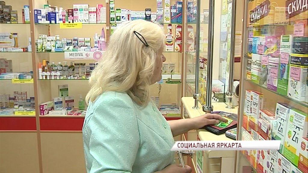 «Яркарты» получили более 250 тысяч жителей Ярославля