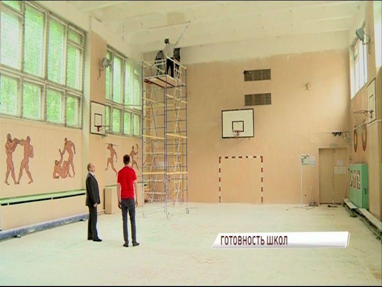 Школы региона готовятся к встрече с учениками