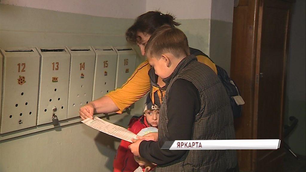 Ярославцы обнаружили в своих почтовых ящиках «Яркарту»