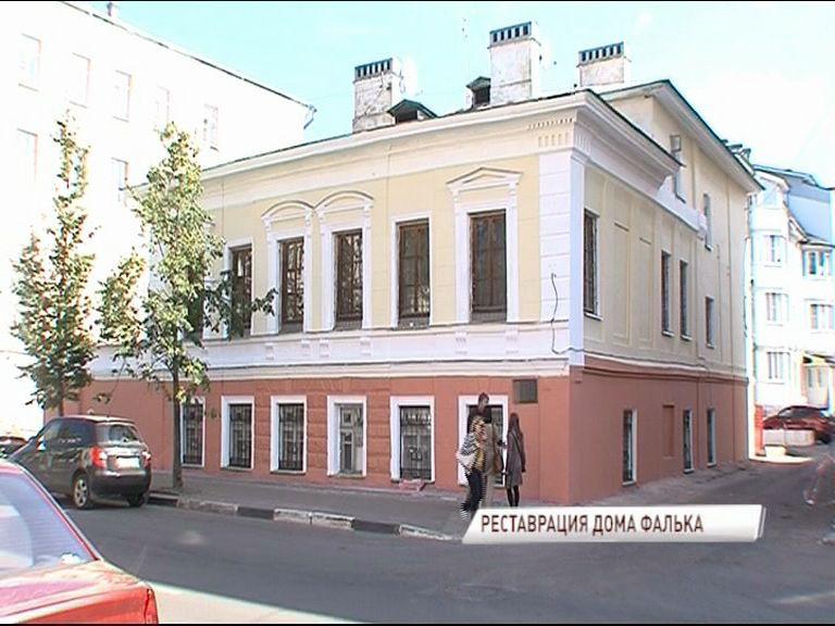 Завершилась реставрация дома Фалька
