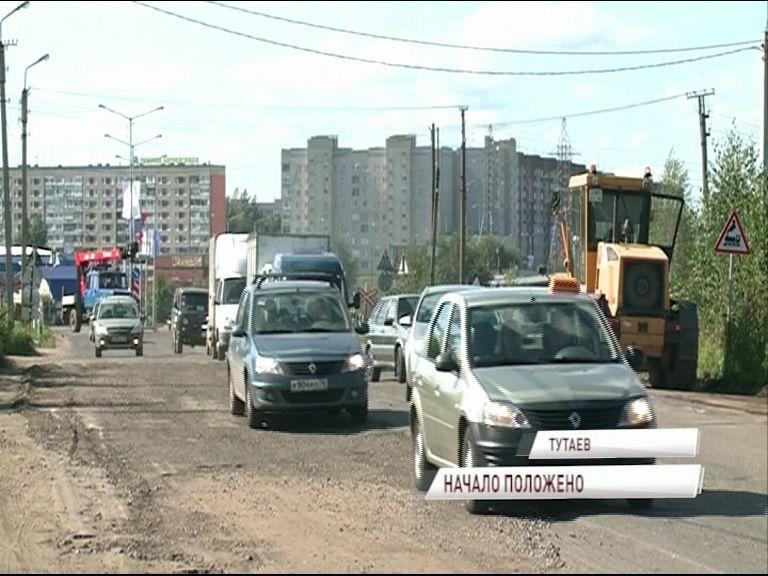 В Тутаеве стартовал ремонт проспекта 50-летия Победы