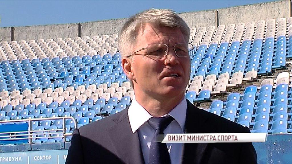 Министр спорта РФ оценил шансы Ярославля принять одну из команд-участниц чемпионата Мира по футболу
